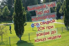 """Archery in Kiev - shooting """"Archer"""". Archery Kiev"""