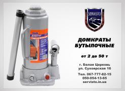Hydraulic bottle Jack ZX120120, 20t